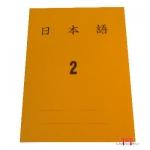 Caderno brochura quadriculado no. 02